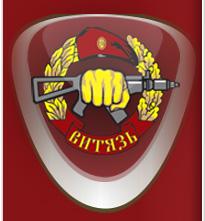 Братство Краповых Беретов ВИТЯЗЬ